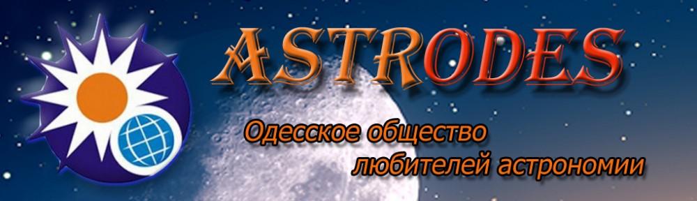 Astrodes
